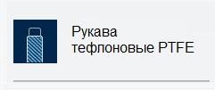рукав тефлоновый/PTFE